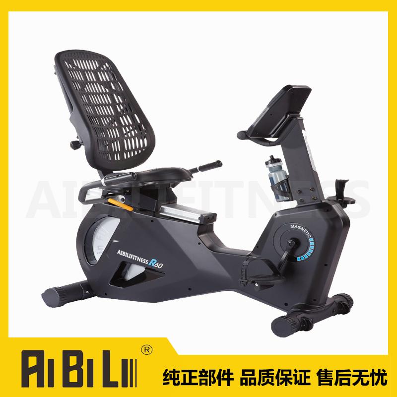 ABL-R60 豪华轻商用卧式健身车